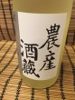 スッキリとした飲み口!オーガニック日本酒