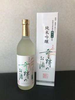 映画「奇跡のリンゴ」のリンゴ農家・木村さんが作った「奇跡のお酒」