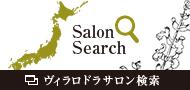 ヴィラロドラサロン検索