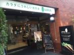 料理教室も併設! マクロビショップLIMA@新宿