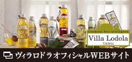 ヴィラロドラオフィシャルWEBサイト