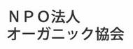 NPO法人オーガニック協会